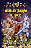 Юлия Васильева -Управлять дворцом не просто