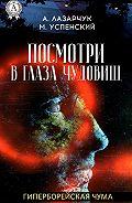 Андрей Лазарчук -Посмотри в глаза чудовищ