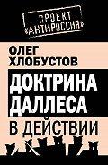 Олег Хлобустов - Доктрина Даллеса в действии