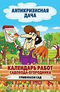 С. П. Кашин - Календарь работ садовода-огородника. Прививаем сад