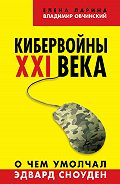 Владимир Овчинский, Елена Ларина - Кибервойны ХХI века. О чем умолчал Эдвард Сноуден
