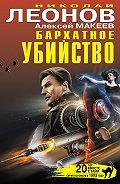 Алексей Макеев -Бархатное убийство (сборник)