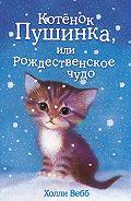 Холли Вебб - Котёнок Пушинка, или Рождественское чудо