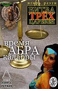 Игорь Резун -Время АБРАКадабры