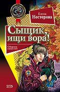 Елена Нестерина -Сыщик, ищи вора!