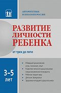 Коллектив Авторов -Развитие личности ребенка от трех до пяти