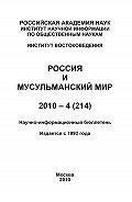 Россия и мусульманский мир № 4 / 2010