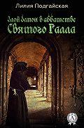 Лилия Подгайская -Злой демон в аббатстве Святого Галла