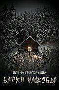 Елена Григорьева -Байки чащобы