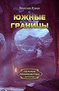 Вячеслав Кумин - Южные границы