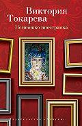 Виктория Самойловна Токарева -Немножко иностранка (сборник)