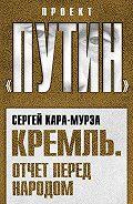 Сергей Кара-Мурза -Кремль. Отчет перед народом