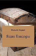 Филипп Андреевич Хорват -Ящик Пандоры