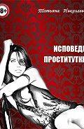 Татьяна Николаева - Исповедь проститутки