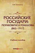 Т. М. Тимошина -Российские государи. Рюриковичи и Романовы (862–1917)