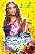 Светлана Лубенец -Королева красоты. Большая книга романов о любви для девочек