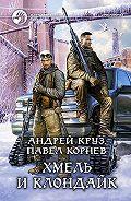 Павел Корнев -Хмель и Клондайк
