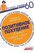 Екатерина Мириманова -Позитивное похудение. Самый главный секрет успеха