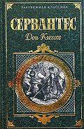 Мигель де Сервантес Сааведра - Хитроумный идальго Дон Кихот Ламанчский. Часть 2