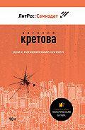 Евгения Кретова -Дом с панорамными окнами. Сборник