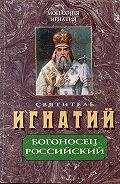 Монахиня Игнатия -Святитель Игнатий – Богоносец Российский