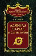 Сергей Владимирович Дроков - Адмирал Колчак и суд истории