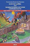 Валентина Павловна Тютюнькова -Золотая шейка или занимательная история современности. Серия сказок в стихах для детей и взрослых