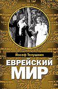 Раввин Иосиф Телушкин -Еврейский мир. Важнейшие знания о еврейском народе, его истории и религии