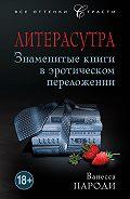 Ванесса Пароди -Литерасутра. Знаменитые книги в эротическом переложении