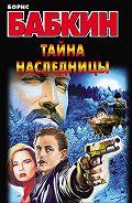 Борис Бабкин -Тайна наследницы