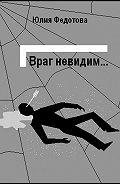 Юлия Федотова -Враг невидим