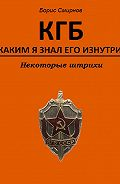 Борис Смирнов - КГБ, каким я знал его изнутри. Некоторые штрихи
