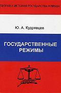 Юрий Кудрявцев -Государственные режимы