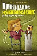 Светлана Прокопчик -Прикладное мужиковедение