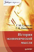 Г. В. Нинциева -История экономической мысли
