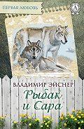 Владимир Эйснер -Рыбак и Сара