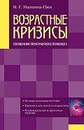 Ирина Малкина-Пых -Возрастные кризисы
