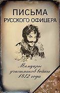 Надежда Дурова -Письма русского офицера. Мемуары участников войны 1812 года