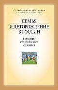 Иван Павлюткин -Семья и деторождение в России. Категории родительского сознания