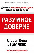 Стивен Кови, Грег Линк - Разумное доверие