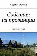 Сергий Чернец -События изпровинции