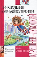 Михаил Александрович Каришнев-Лубоцкий - Охотники за мизераблями