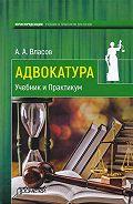 Анатолий Власов -Адвокатура. Учебник и практикум