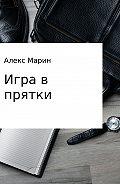 Алекс Марин -Игра в прятки