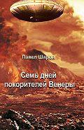 Павел Шаров -Семь дней покорителей Венеры. Фантастика