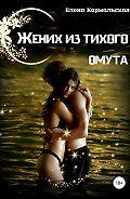 Елена Кармальская -Жених из тихого омута