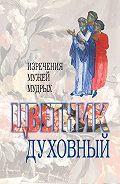 Сборник -Цветник духовный. Назидательные мысли и добрые советы, выбранные из творений мужей мудрых и святых