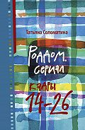 Татьяна Соломатина - Роддом. Сериал. Кадры 14–26