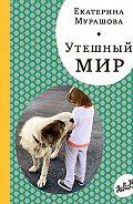 Екатерина Вадимовна Мурашова -Утешный мир
