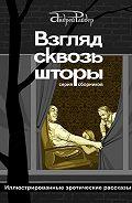 Андрей Райдер -Взгляд сквозь шторы. 100 пикантных историй, которые разбудят ваши фантазии